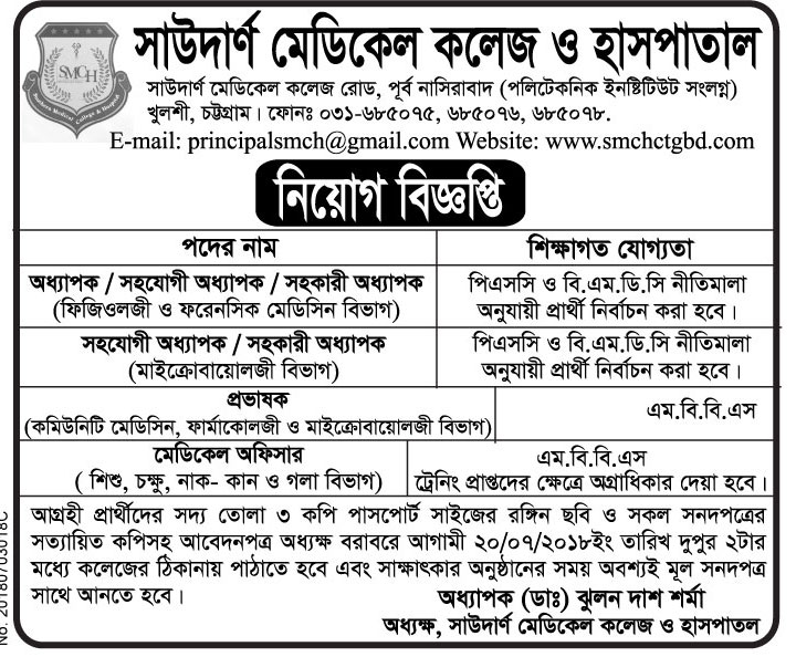 Notice: Holiday, (Date:05-08-2019) | SOUTHERN MEDICAL COLLEGE & HOSPITAL
