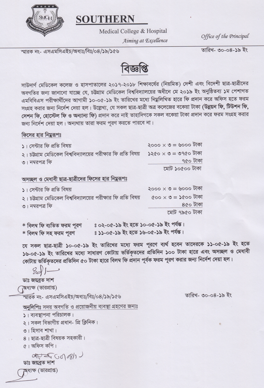 bbd346a4f0 Notice: Holiday, (Date:05-08-2019) | SOUTHERN MEDICAL COLLEGE & HOSPITAL