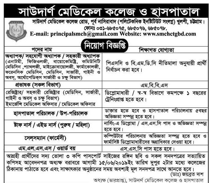 Notice: এমবিবিএস ভর্তি বিজ্ঞপ্তি